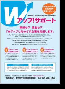 W_UP_1-2